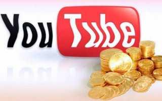 Как раскрутить youtube с нуля