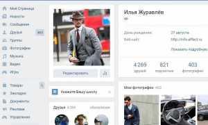 Как настроить уведомления «вконтакте»?