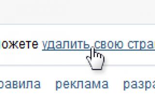 Как полностью удалить страницу вк без восстановления
