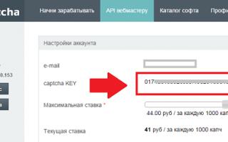 Что делать, если вконтакте просит ввести код с картинки, привязать номер