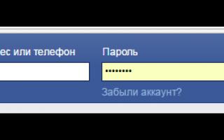 Как привязать профиль инстаграм к фэйсбуку?