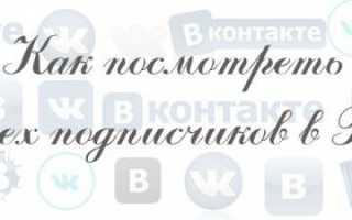 Как посмотреть статистику страницы и сообщества вконтакте