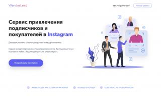 Как найти и привлечь активных подписчиков конкурентов в инстаграм