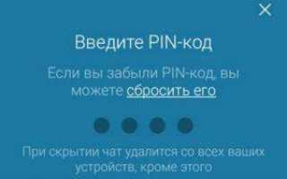Как создать секретный или групповой чат в телеграмме, пригласить в него пользователей или удалить надоевшую группу