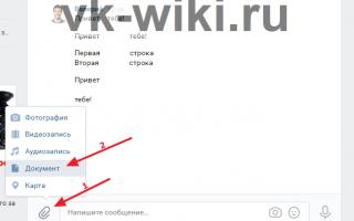 Как загрузить и прикрепить видео в сообщение вконтакте