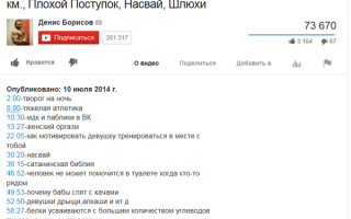Новая функция youtube: как автоматически сделать тайм-коды к видео