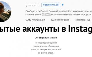 Как посмотреть закрытый профиль в инстаграме: все доступные способы