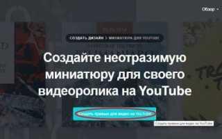 Как сделать обложку видео на youtube