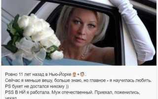 Мария захарова из мид рф: биография, карьера и семья