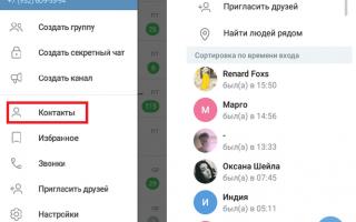 Как поменять имя телеграм