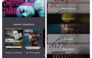 Лучшие приложения на iphone для прослушивания аудиокниг