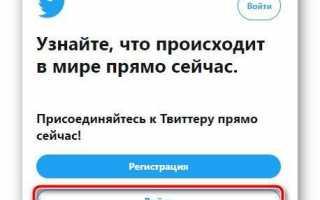 Удаление учетной записи в twitter с телефона