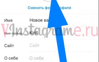 Как изменить имя в инстаграме: как переименовать название аккаунта, поменять логин пользователя с телефона
