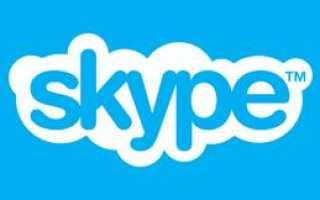 Скайп онлайн (skype online) как средство связи через браузер