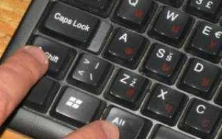 Как поменять язык на клавиатуре компьютера