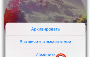 Копируем текст в инстаграме с iphone