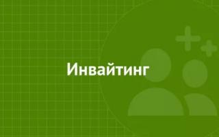 Инвайтинг вконтакте: эффективное продвижение