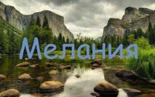 Имя мелания: происхождение и характеристик