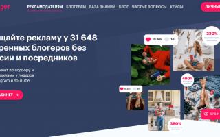 Обзор бирж для размещения рекламы вконтакте
