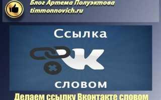 Как сделать ссылку на человека вконтакте. словом, в посте, именем, без id и т.д