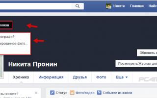 Фейсбук моя страница