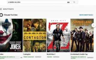 6 отличных фильмов, которые можно смотреть на youtube бесплатно