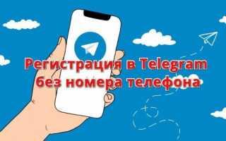 3 результативных способа зарегистрироваться в телеграм