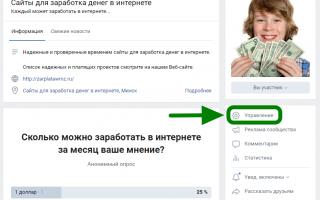 Присвоение группе статуса закрытой во вконтакте