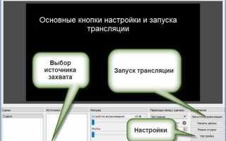 Как создать прямую трансляцию в youtube