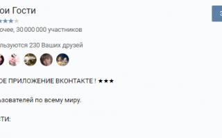 Накручиваем просмотры на записи вконтакте: чего ожидать и как использовать