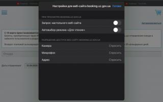 Как всегда открывать полную версию веб-сайта на iphone и ipad
